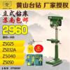 立式钻床 黄山台钻 Z5025/5032A/Z5040 齿轮转动 钻床 专业级钻床