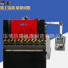 山东厂家直销63Tx2500液压折弯机低价 欢迎来电咨询