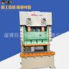 专业生产JH25-80气动冲床 可加工订做各种型号冲床厂家山东