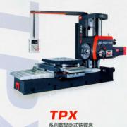 沈阳机床厂 TPX系列数显卧式铣镗床 TPX6111B/3 质量保障