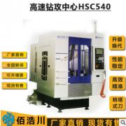 厂家直销富强加工中心专为做产品而设计的一款高速钻攻中心540