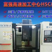 苏州富强经销授权代理高速CNC机床立式850加工中心设备全国经销