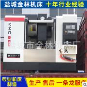 厂家直销数控机床 金林机床 VMC850立式加工中心 CNC加工中心