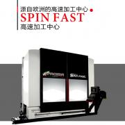 SPIN FAST 高速加工中心