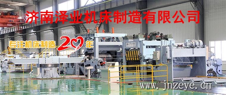 济南泽业机床制造业有限公司