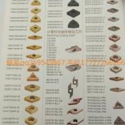 大量各种数控刀具、刀粒(铝用、不锈钢、铸铁、金属陶瓷)