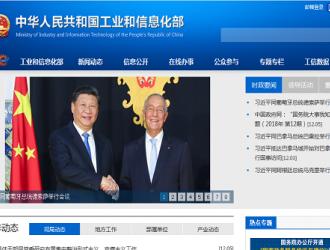 中国工业和信息化部一天内发表五次同一信息!
