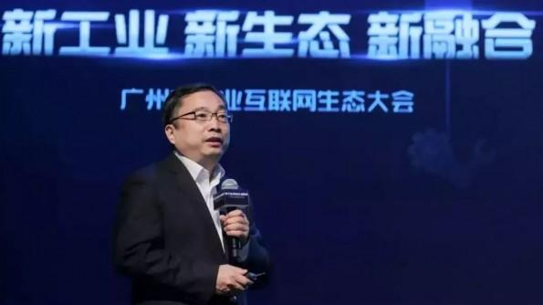 首届广州市工业互联网生态大会