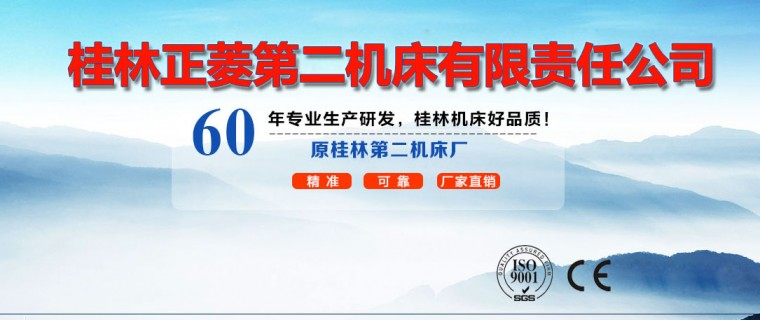 桂林正菱第二机床有限公司