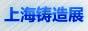 上海国际铸造展览会