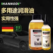 HANNOD多用途润滑油