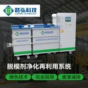 路弘科技脱模剂净化处理,回收再利用设备