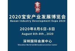 2020宝安产业发展博览会